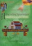 Дом христианина. Традиции и святыни. Иеромонах Иов (Гумеров), священник Павел (Гумеров)