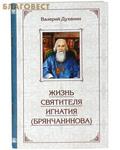 Жизнь святителя Игнатия (Брянчанинова). Валерий Духанин