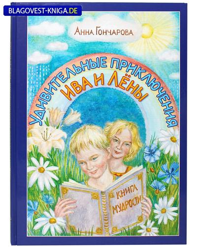 Удивительные приключения Ива и Лены. Анна Гончарова