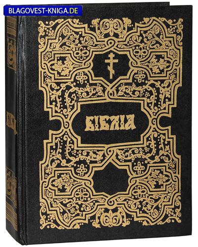 Библия на славянском купить