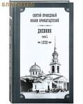 Дневник. Том 1-й. 1856г. Святой праведный Иоанн Кронштадтский