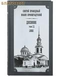 Дневник. Том 11-й. 1866. Святой праведный Иоанн Кронштадтский