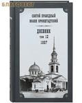 Дневник. Том 12-й. 1867. Святой праведный Иоанн Кронштадтский