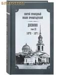 Дневник. Том 15-й. 1870-1871. Святой праведный Иоанн Кронштадтский
