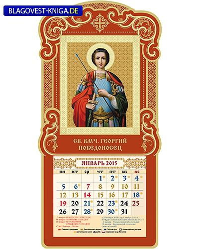 именины арсения по церковному календарю