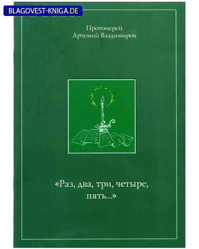 Раз, два, три, четыре, пять… Протоиерей Артемий Владимиров