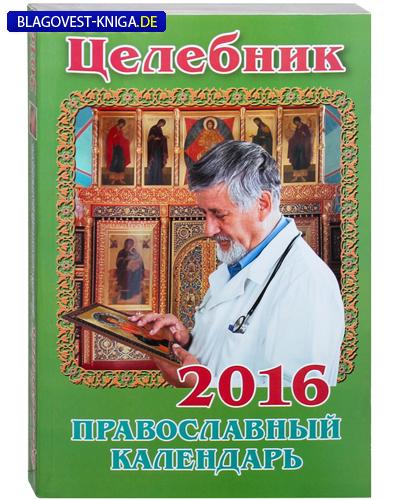 Целебник 2016 православный календарь