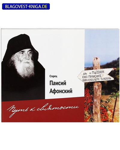 пошив больших ольга белова предсказания афонского старца о турции внешний слой хорошо