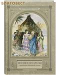 Иосиф и его братья. Проблемы большой семьи. Протоиерей Олег Стеняев