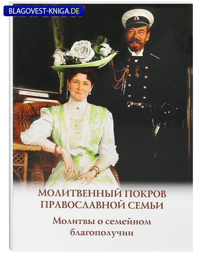 Молитвенный покров православной семьи. Молитвы о семейном благополучии