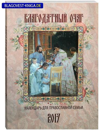 Православный календарь 2017 подарочный