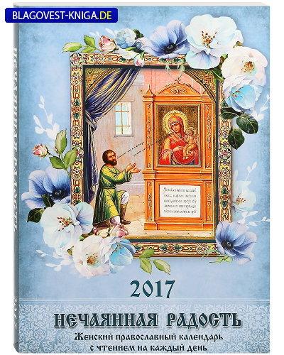 2 июня имена девочек по церковному календарю