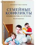 Семейные конфликты. Профилактика и лечение. Взгляд священника. Протоиерей Павел Гумеров