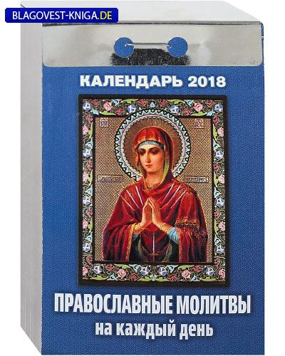 Православный календарь молитва дня