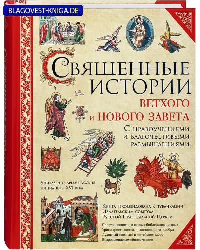 Священные истории Ветхого и Нового Завета. С нравоучениями и благочестивыми размышлениями