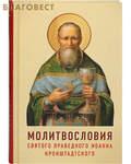 Молитвословия святого Иоанна Кронштадтского