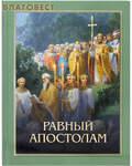 Равный апостолам: Святой князь Владимир