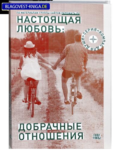 Настоящая любовь: Добрачные отношения. Дмитрий Семеник