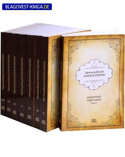 Собрание творений. Комплект в 8-ми томах. Преподобный Ефрем Сирин