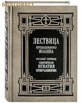 Лествица преподобного Иоанна. Русский перевод святителя Игнатия Брянчанинова