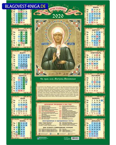 Календарь листовой Св. прав.блж. Матрона Московская на 2020 год. (Упаковка 100 шт)