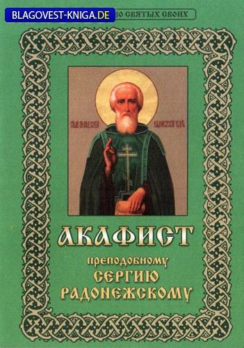 Акафист преподобному Сергию Радонежскому. Цвет в ассортименте