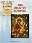 Икона Богоматерь Тихвинская. Сказ об обретении чудотворного образа