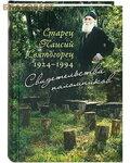 Старец Паисий Святогорец. 1924-1994гг. Свидетельства паломников