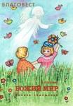Божий мир. Книжка-помощница. Е. Королева