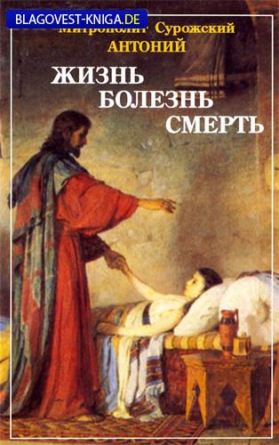 Жизнь. Болезнь. Смерть. Митрополит Антоний Сурожский