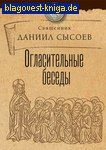 Огласительные беседы. Священник Даниил Сысоев