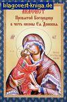 Акафист Пресвятой Богородице в честь иконы Ея Донской