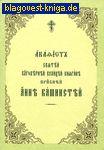 Акафист святой благоверной великой княгине преподобной Анне Кашинской. Церковно-славянский шрифт