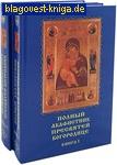 Акафистник полный Пресвятей Богородице в 2-х томах. Цвет в ассортименте