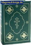Библия. Кожаный переплет. Подарочная упаковка. Золотой обрез с указателями