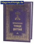 Богослужения Триоди Цветной. Русский шрифт. Цвет в ассортименте