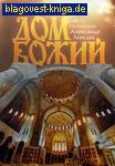 Дом Божий. Протоиерей Александр Лебедев