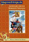 Донская икона Божией Матери. Н. В. Скоробогатько