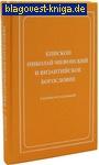Епископ Николай Мефонский и византийское богословие. Сборник исследований