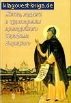 Житие, подвиги и чудотворения преподобного Серафима Вырицкого. В. П. Филимонов