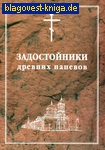 Задостойники древних напевов в гармонизации регента Г. Н. Лапаева