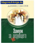 Замуж за неверующего. Священник Даниил Сысоев