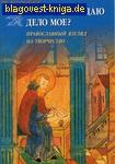 Кому посвящаю дело мое? Православный взгляд на творчество