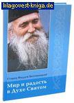 Мир и радость в Духе Святом. Старец Фаддей Витовницкий