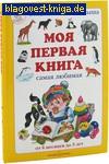 Моя первая книга самая любимая. Энциклопедия малыша самая любимая от 6 месяцев до 3 лет