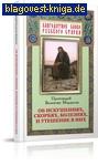 Об искушениях, скорбях, болезнях и утешение в них. Протоиерей Валентин Мордасов