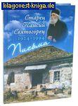 Письма. Старец Паисий Святогорец 1924 - 1994