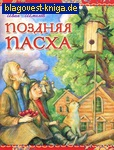 Поздняя Пасха. Иван Шмелев