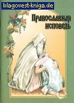 Православная исповедь. В помощь приступающим к Таинствам Покаяния и Причащения