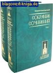 Собрание сочинений в 2-х томах. Митрополит Антоний ( Храповицкий)
